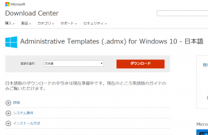 Windows10_admx_01