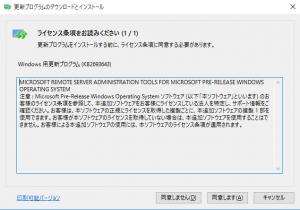 Windows10_RSAT_10