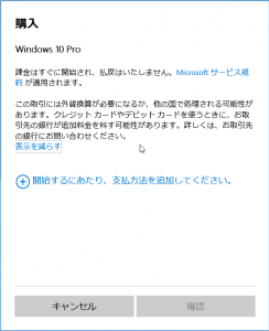 Win10_Upgrade_08