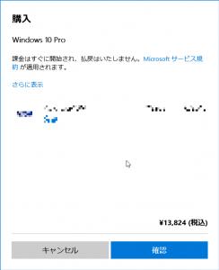 Win10_Upgrade_12