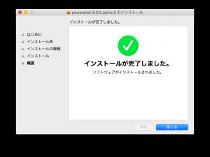 PowerShell_Mac_07