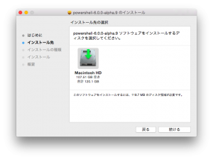 PowerShell_Mac_05