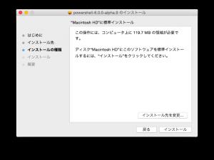 PowerShell_Mac_06