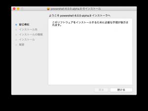 PowerShell_Mac_04