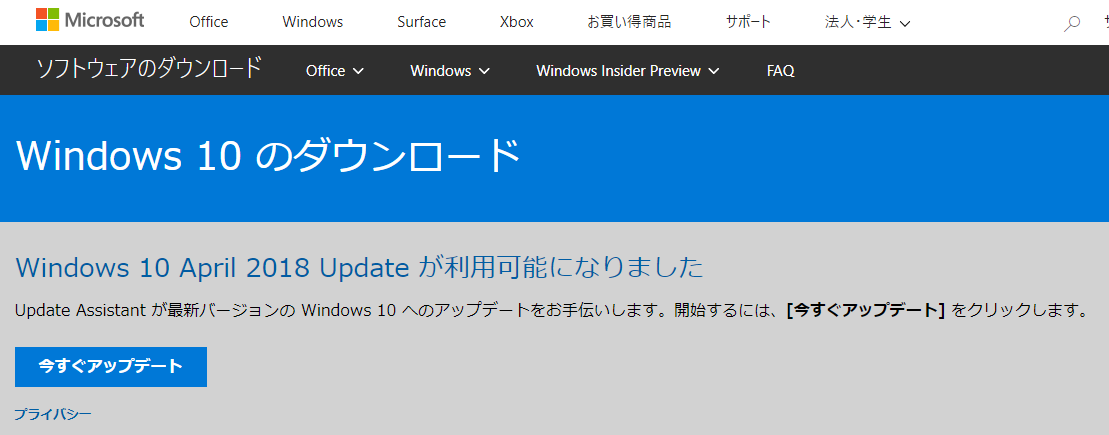 windows 10 april 2018 update 1803 が公開